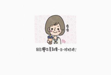 日本東京十月工作生活雜記 回台灣出差好療癒