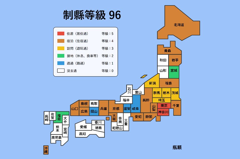 我的日本制縣地圖