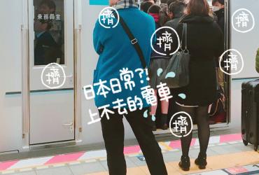 短文日記|滿員電車的解藥?東京「時差Biz」