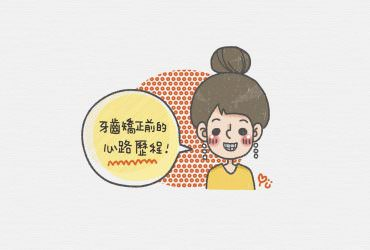 日本牙齒矯正日記 Vol.1 矯正諮詢的淚水及曙光