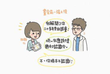 圖文日記|有沒有把「斡(ㄨㄛˋ)旋」唸成「幹(ㄍㄢˋ)旋」的八卦?