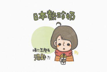 圖文日記|日本的珍奶和台灣的不一樣?