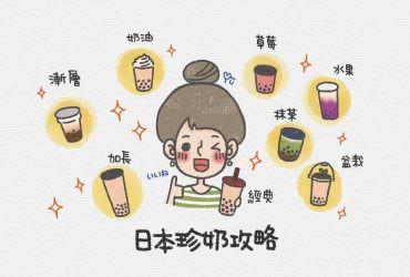 日本珍奶攻略 34間珍奶店心得分享 (不定期更新)