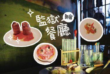 新宿 東京特色居酒屋「監獄餐廳 THE LOCKUP TOKYO」