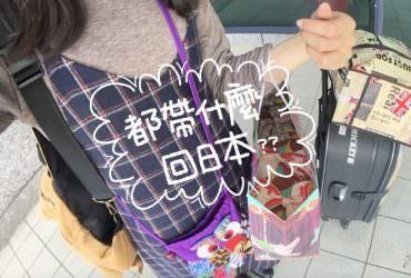 日本生活|都從台灣帶什麼回日本?來日本留學、打工度假、工作的行前準備!