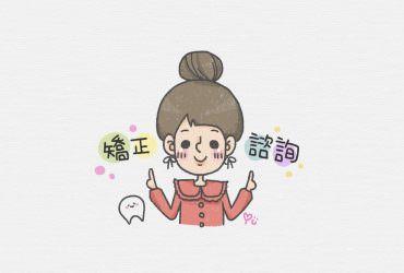日本牙齒矯正日記 Vol.2 日本矯正諮詢初體驗