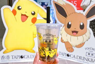 寶可夢珍珠奶茶?!日本糖朝期間限定推出皮卡丘 伊布 妙蛙種子 夢幻包裝手搖飲