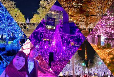 【攻略】2019-2020 東京推薦燈飾節及聖誕活動15選|東京冬季旅遊景點