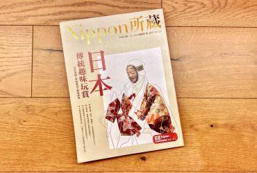 學日語好書分享《日本傳統趣味玩賞:Nippon所藏日語嚴選講座》(粉絲頁有贈書活動!)