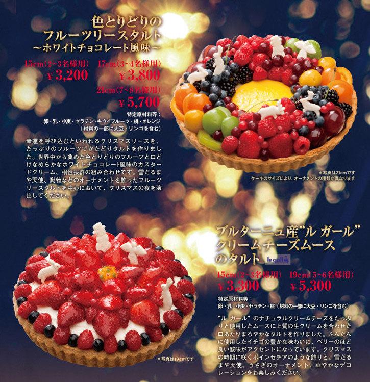 キル フェ ボンクリスマスケーキ